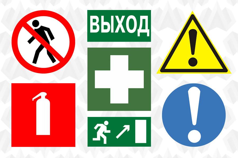 Знаки и символы ГОСТ