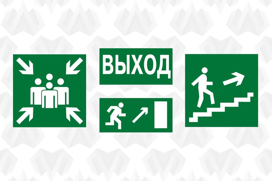 Информационные и эвакуационные знаки по ГОСТ