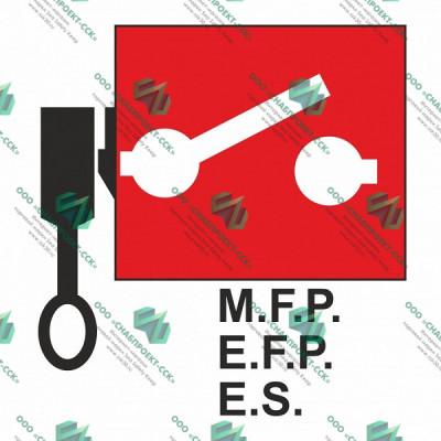 Дистанционное управление пожарными насосами