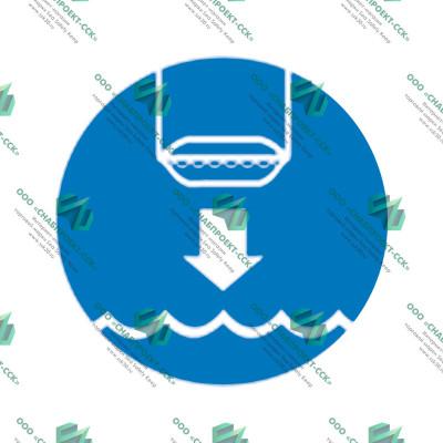 Спустите на воду спасательную шлюпку