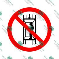 Запрещается подъем (спуск) людей по шахтному стволу