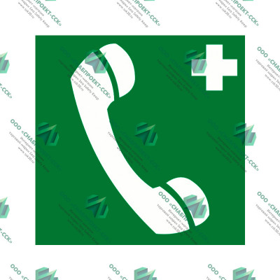 Телефон связи с медицинским пунктом (скорой медицинской помощи)