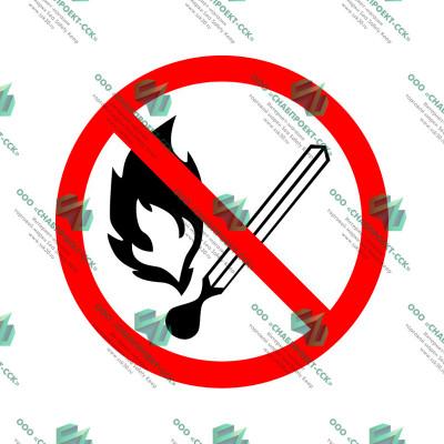 Запрещается пользоваться открытым огнем и курить